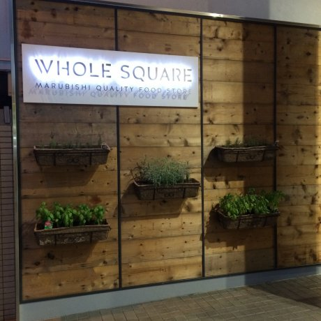 홀 스퀘어 (Whole Square)