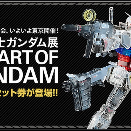 도쿄, 'The Art of Gundam' 전시회